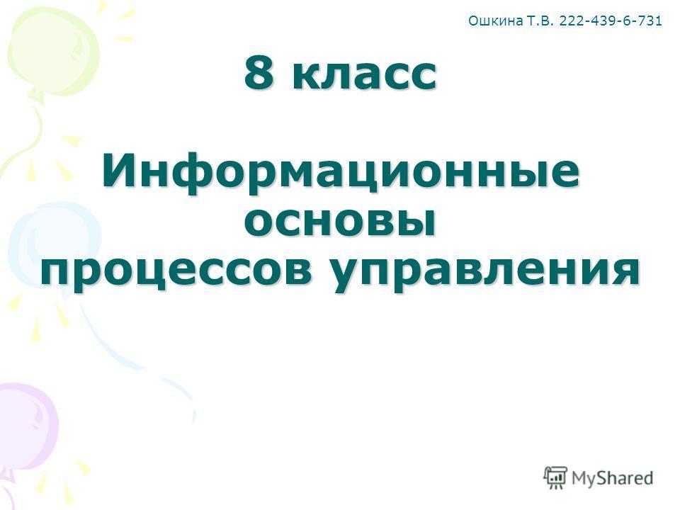 Ошкина Т.В. 222-439-6-731 8 класс Информационные основы процессов управления