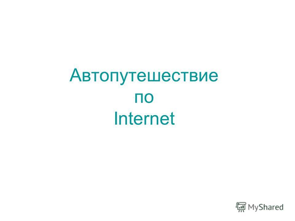 Автопутешествие по Internet