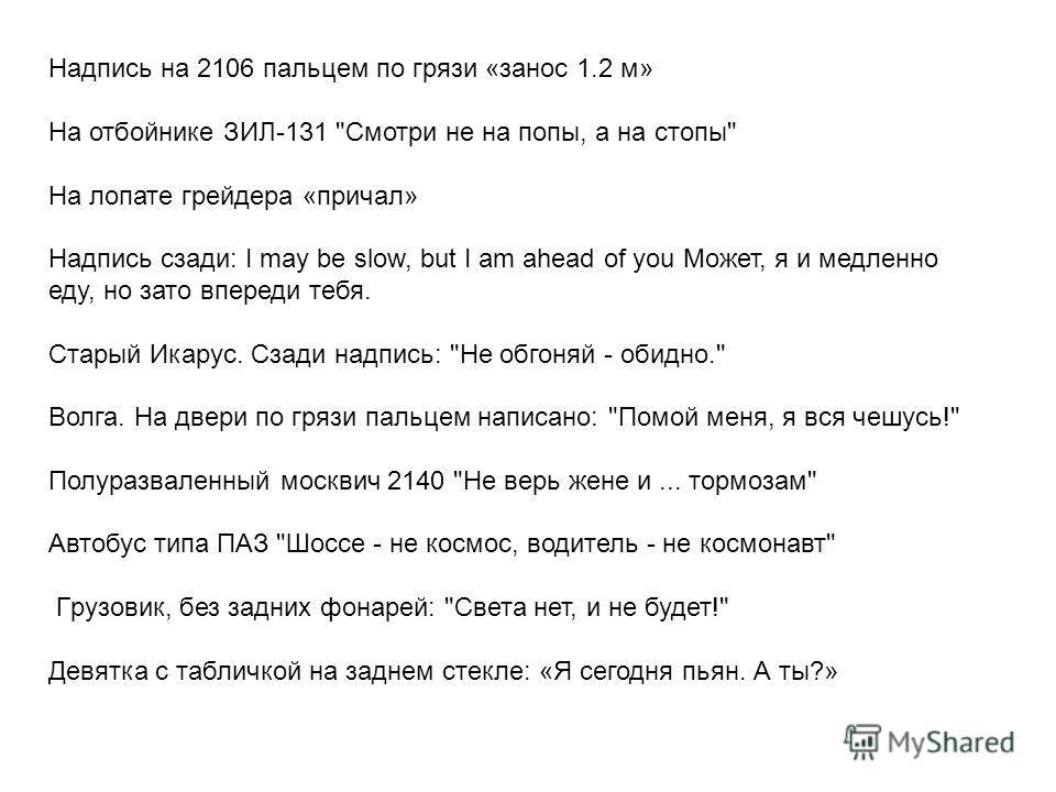 Hадпись на 2106 пальцем по грязи «занос 1.2 м» На отбойнике ЗИЛ-131