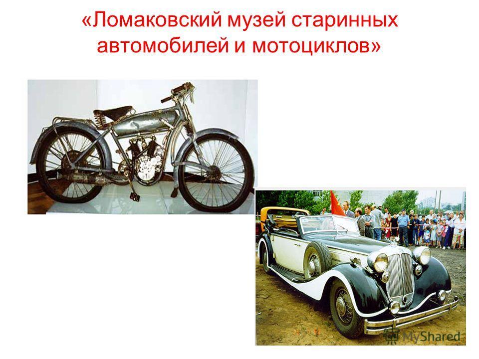 «Ломаковский музей старинных автомобилей и мотоциклов»