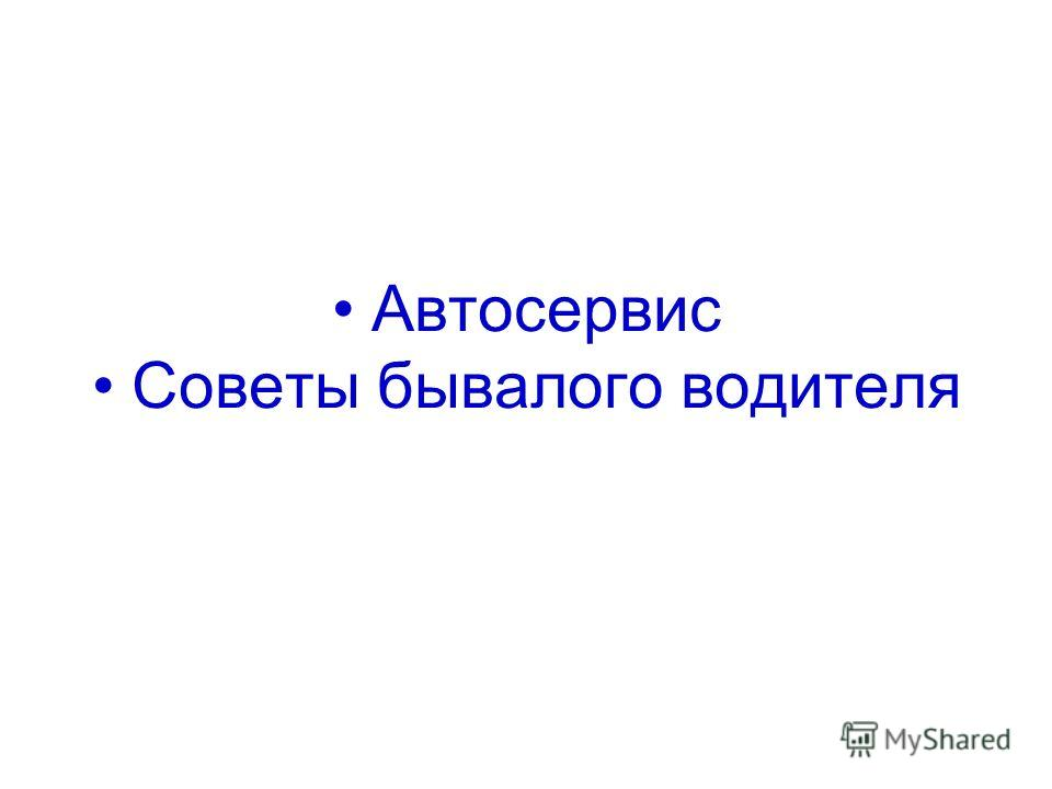 Автосервис Советы бывалого водителя