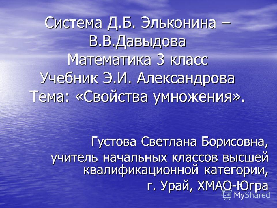 Гдз 3 Класс По Математике Эльконина-давыдова