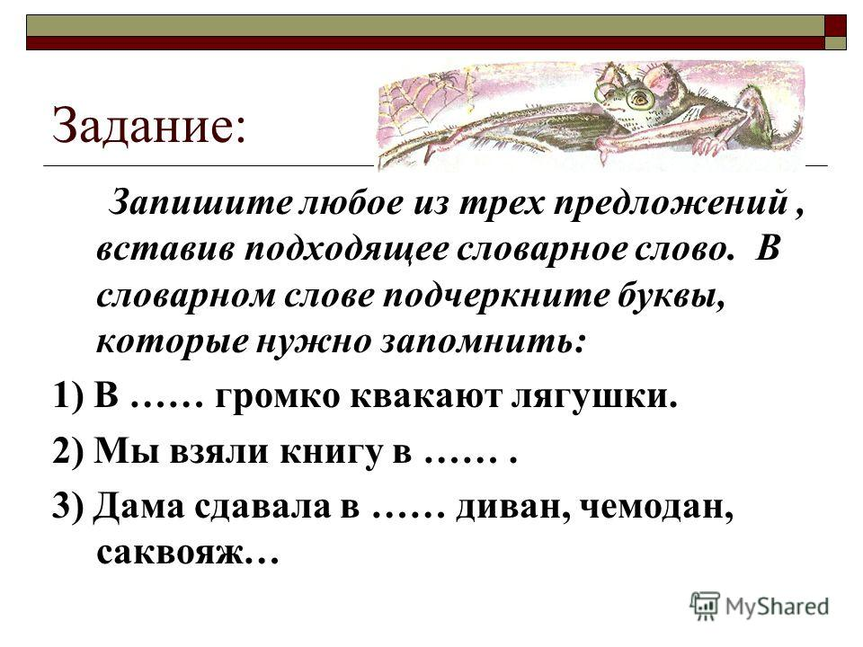 Урок русского языка в 3«В» классе