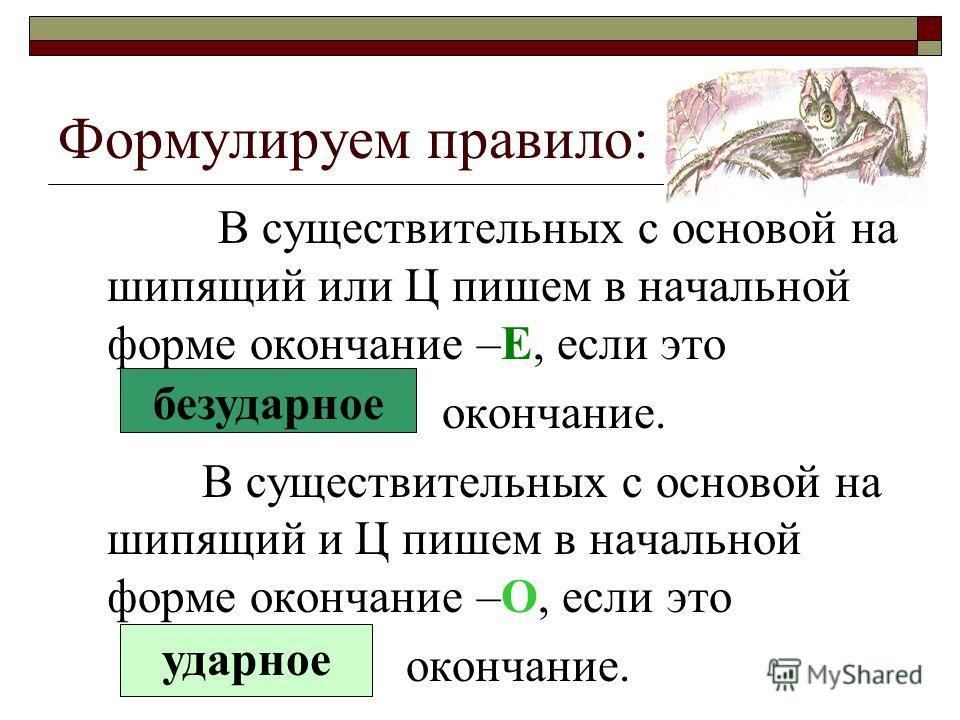 Тема урока: Написание букв О и Е после шипящих и Ц в окончаниях существительных.