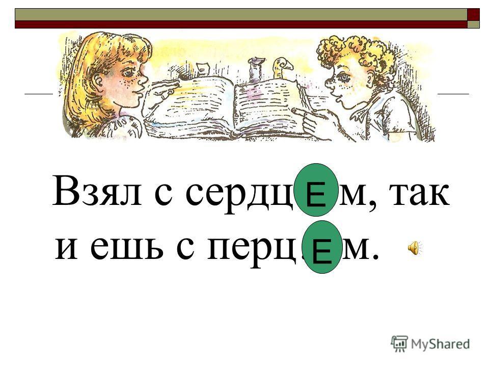 Формулируем правило: В существительных с основой на шипящий или Ц пишем в начальной форме окончание –Е, если это ………… окончание. В существительных с основой на шипящий и Ц пишем в начальной форме окончание –О, если это ………… окончание. безударное удар