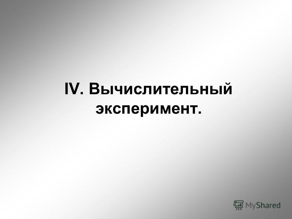 IV. Вычислительный эксперимент.