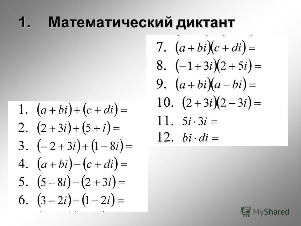 1.Математический диктант