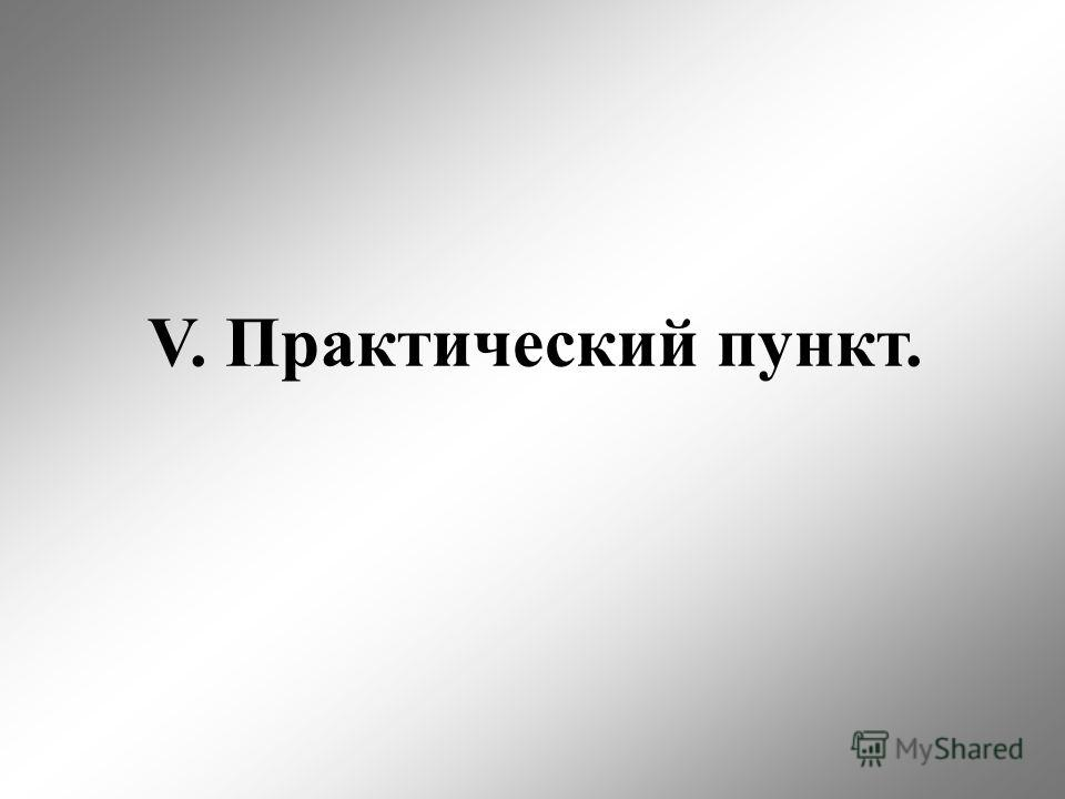V. Практический пункт.