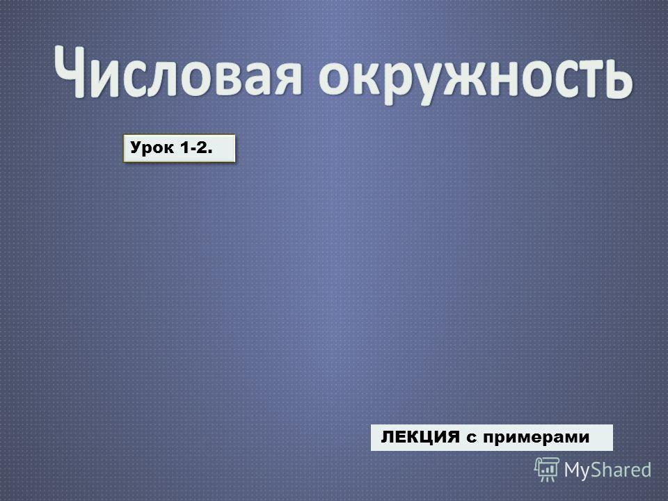 Урок 1-2. ЛЕКЦИЯ с примерами