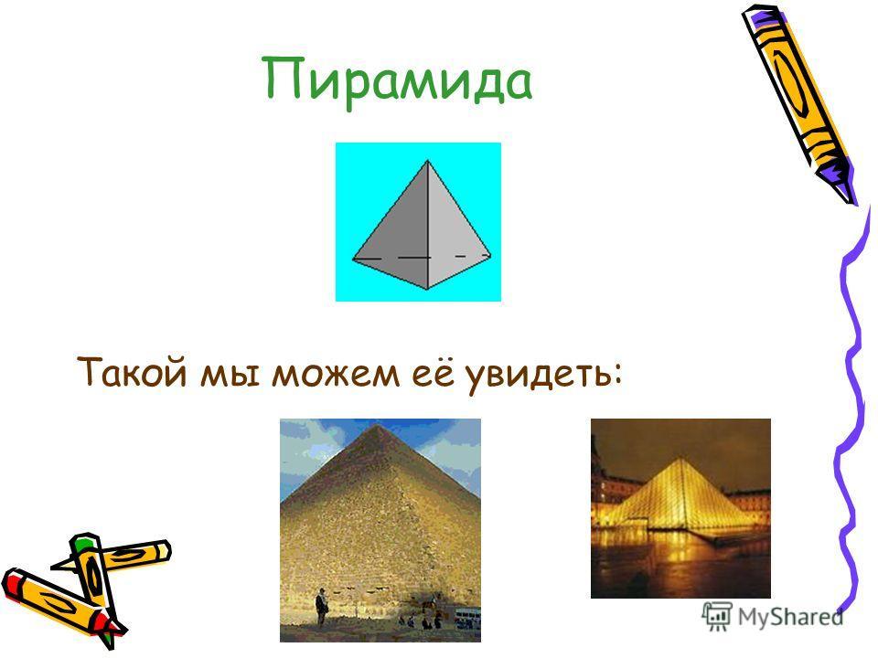 Пирамида Такой мы можем её увидеть: