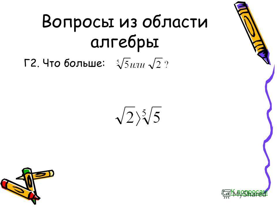 Вопросы из области алгебры Г2. Что больше: К вопросам