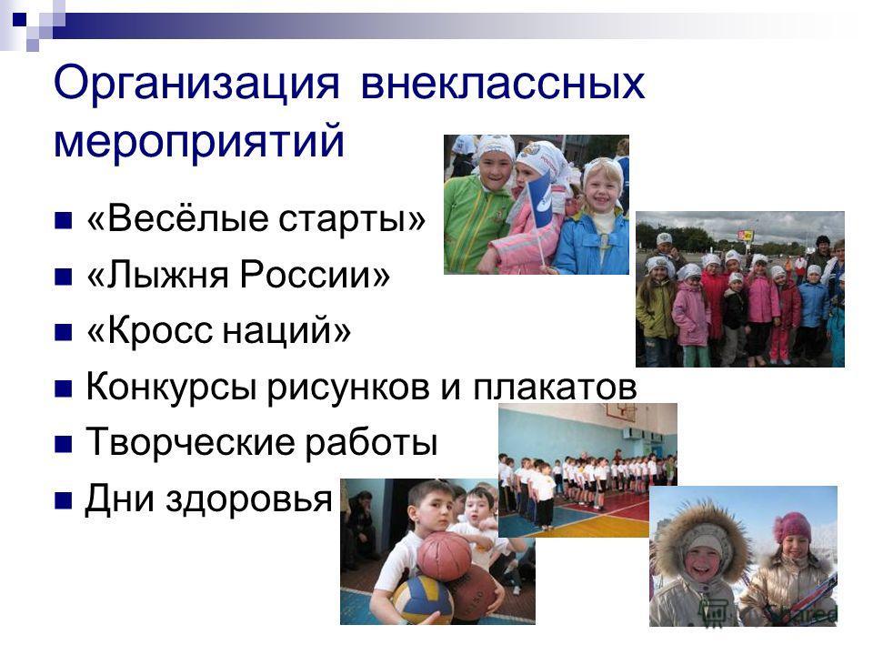 Организация внеклассных мероприятий «Весёлые старты» «Лыжня России» «Кросс наций» Конкурсы рисунков и плакатов Творческие работы Дни здоровья