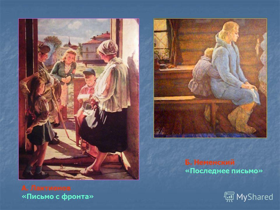 А. Лактионов «Письмо с фронта» Б. Неменский «Последнее письмо»