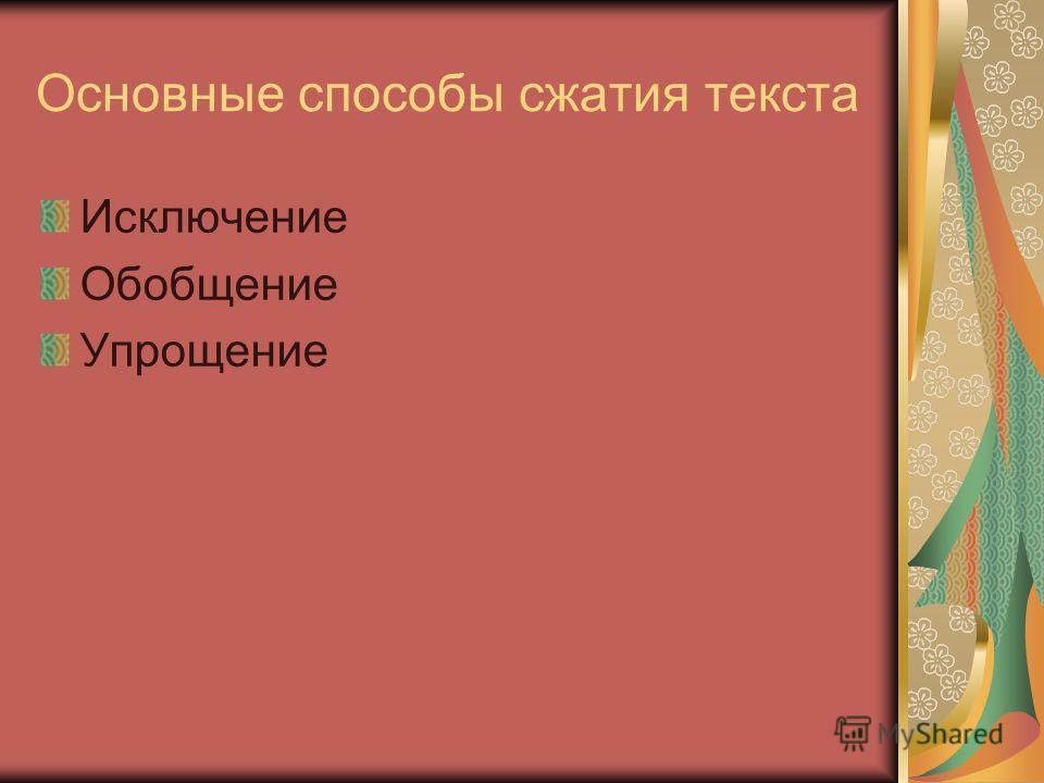 Основные способы сжатия текста Исключение Обобщение Упрощение