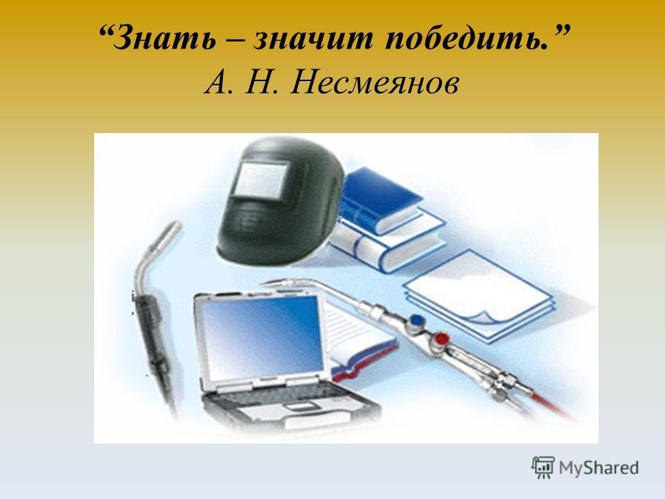 Знать – значит победить. А. Н. Несмеянов