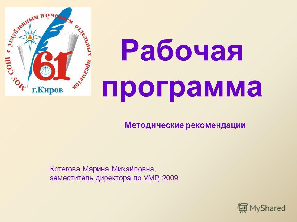 Рабочая программа Методические рекомендации Котегова Марина Михайловна, заместитель директора по УМР, 2009