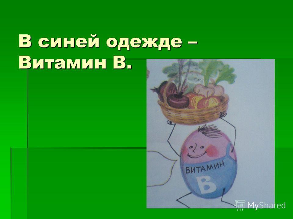 В зелёной одежде нас встречает Витамин А.
