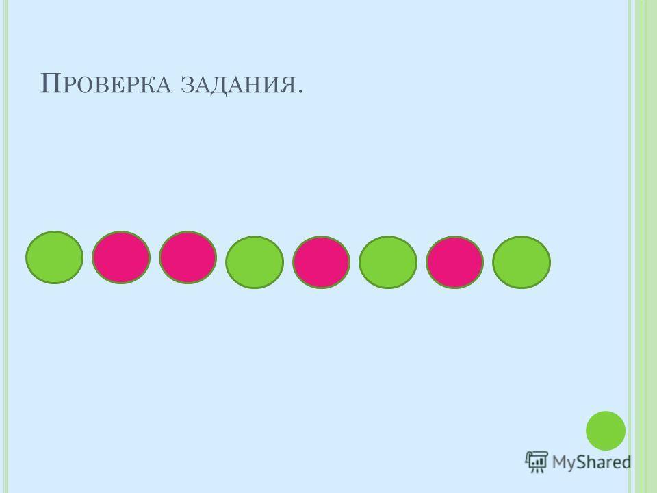 П РОВЕРКА ЗАДАНИЯ.