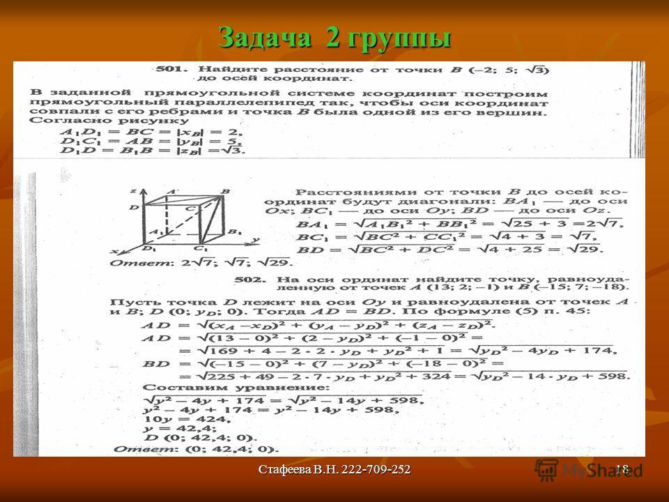 Стафеева В.Н. 222-709-25218 Задача 2 группы