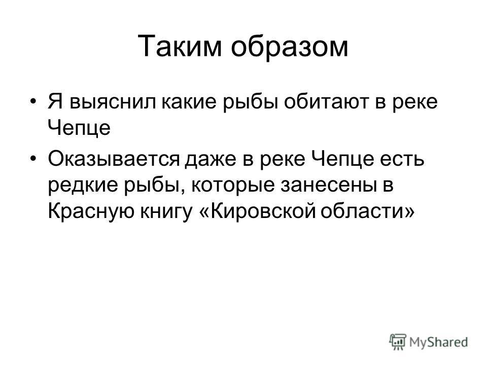 Таким образом Я выяснил какие рыбы обитают в реке Чепце Оказывается даже в реке Чепце есть редкие рыбы, которые занесены в Красную книгу «Кировской области»