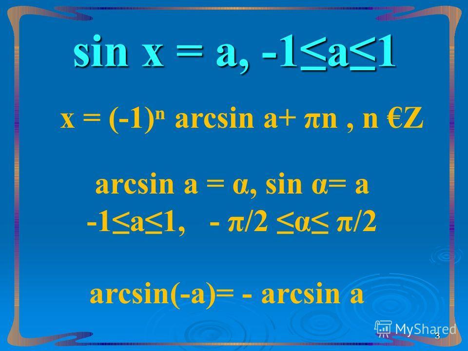 sin х = а, -1а1 arcsin а = α, sin α= а -1а1, - π/2 α π/2 х = (-1) arcsin а+ πn, n Z аrcsin(-а)= - arcsin а 3