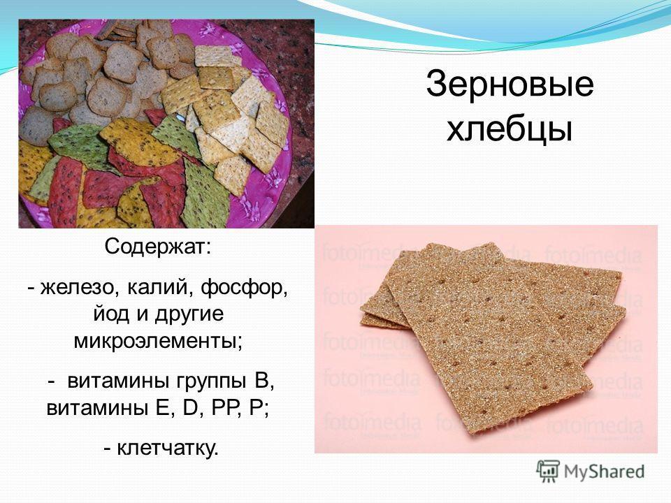 Зерновые хлебцы Содержат: - железо, калий, фосфор, йод и другие микроэлементы; - витамины группы В, витамины Е, D, РР, Р; - клетчатку.