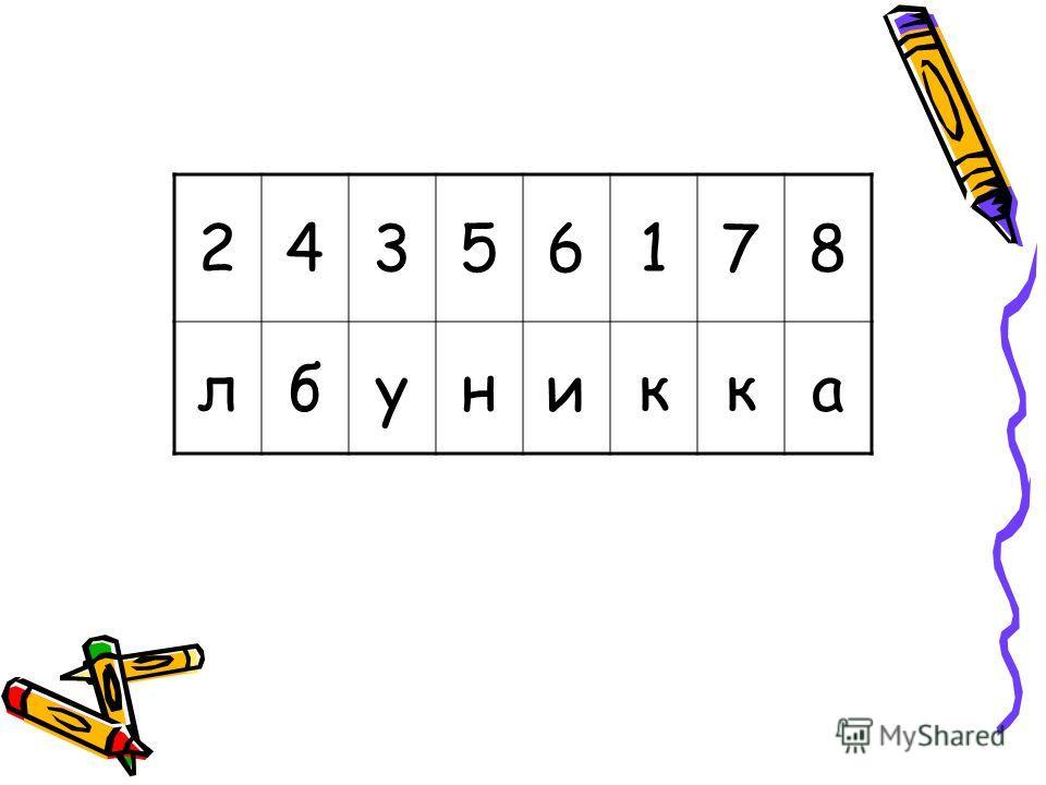 24356178 лбуникка