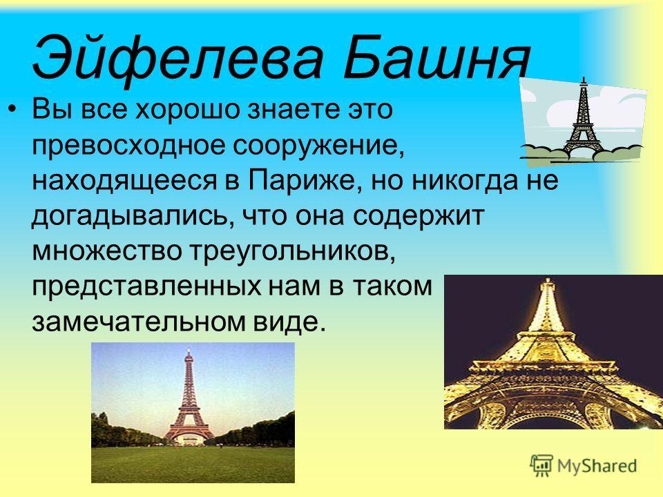 Эйфелева Башня Вы все хорошо знаете это превосходное сооружение, находящееся в Париже, но никогда не догадывались, что она содержит множество треугольников, представленных нам в таком замечательном виде.