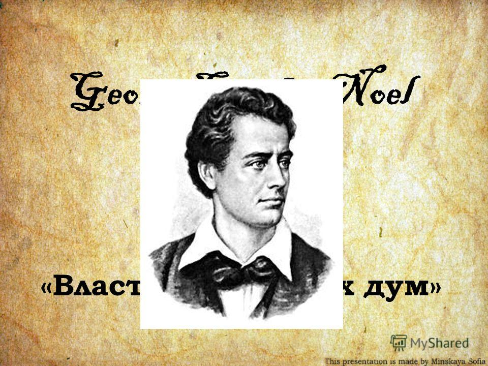 George Gordon Noel Byron «Властитель наших дум»