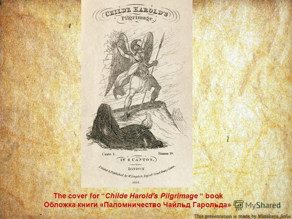 The cover for Childe Harold's Pilgrimage book Обложка книги «Паломничество Чайльд Гарольда»