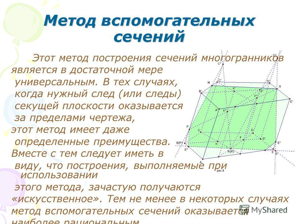 Метод вспомогательных сечений Этот метод построения сечений многогранников является в достаточной мере универсальным. В тех случаях, когда нужный след (или следы) секущей плоскости оказывается за пределами чертежа, этот метод имеет даже определенные