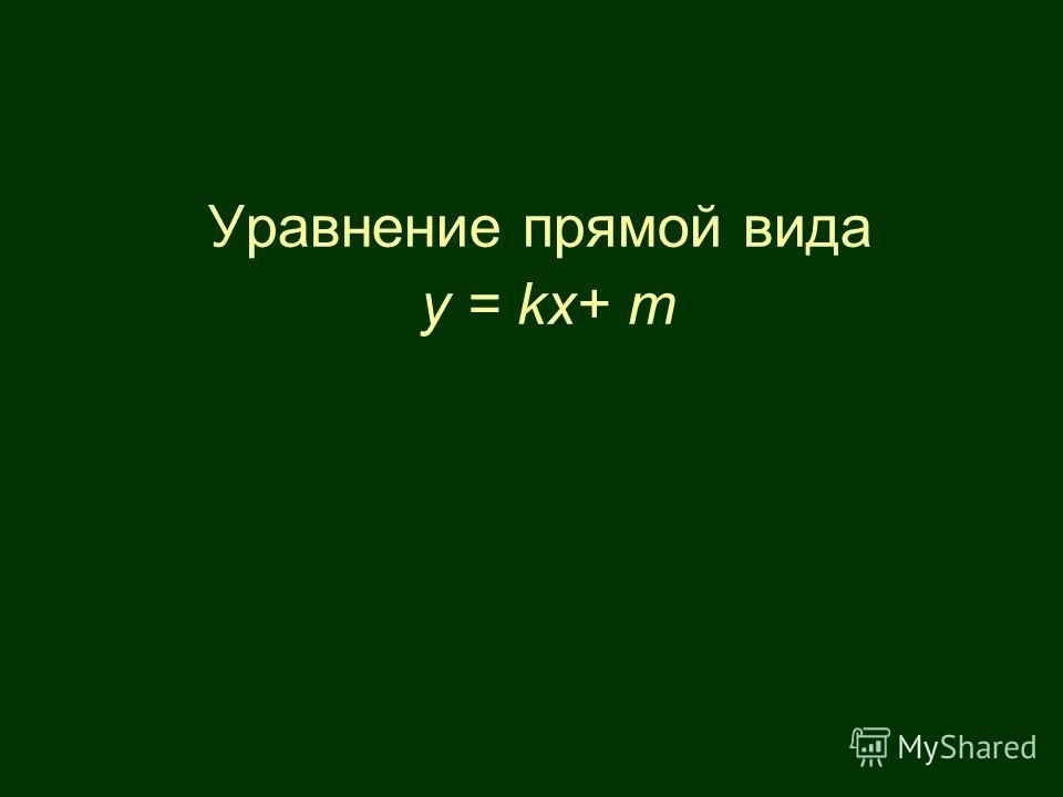 Уравнение прямой вида y = kx+ m