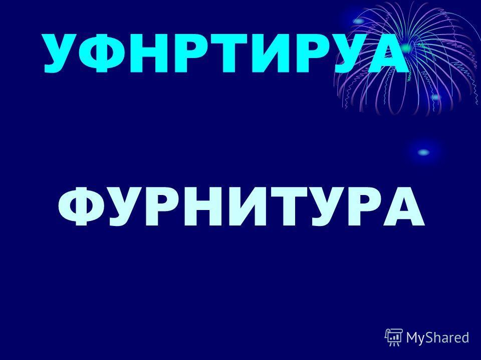 УФНРТИРУА ФУРНИТУРА