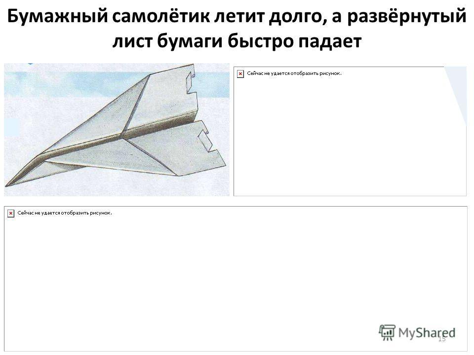 Бумажный самолётик летит долго, а развёрнутый лист бумаги быстро падает 15