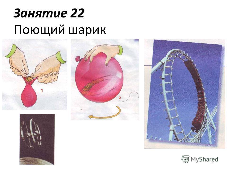 Занятие 22 Поющий шарик 37