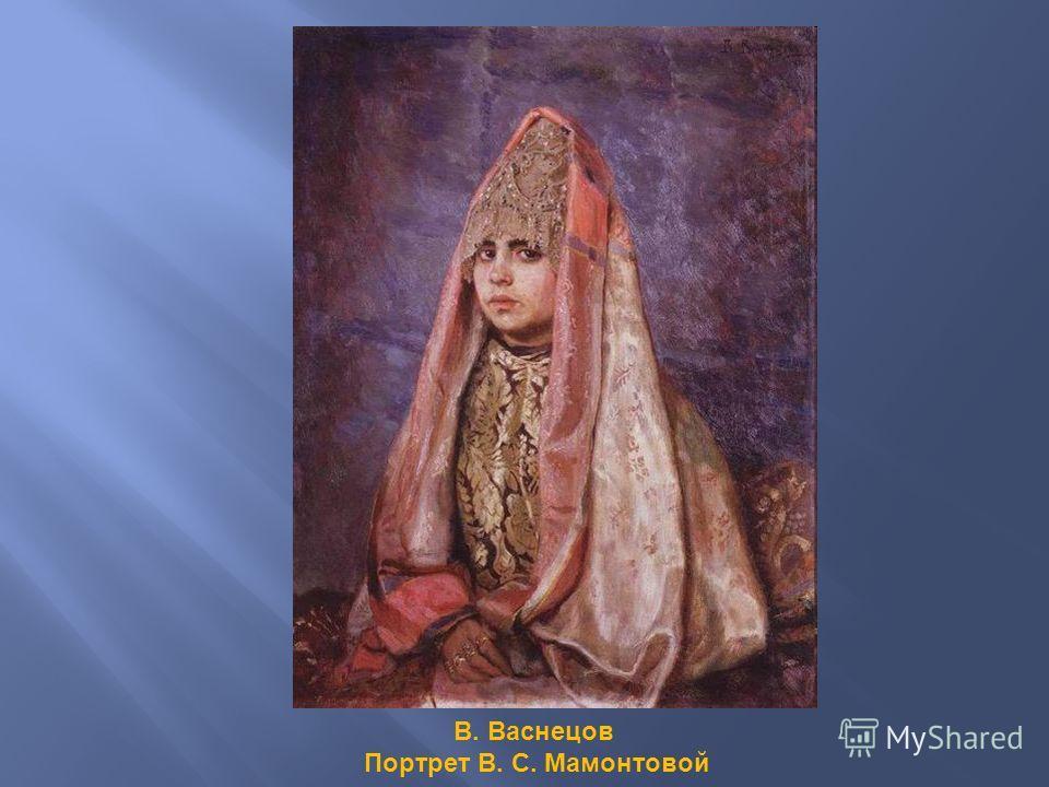В. Васнецов Портрет В. С. Мамонтовой