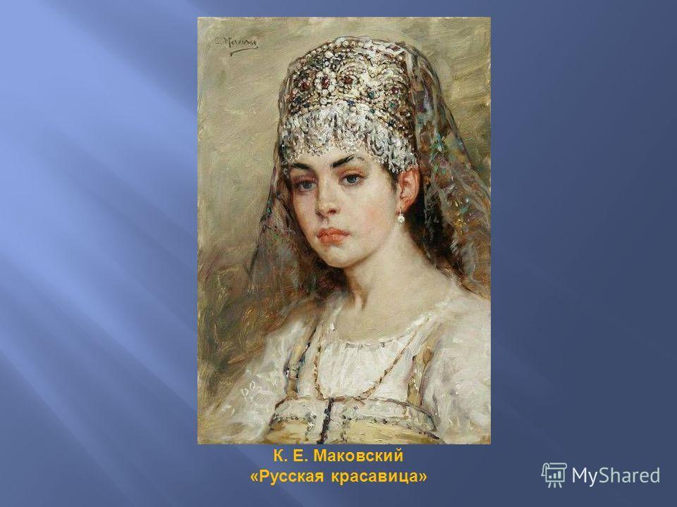 К. Е. Маковский «Русская красавица»