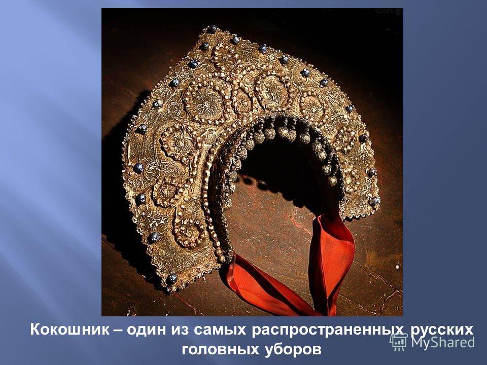 Кокошник – один из самых распространенных русских головных уборов