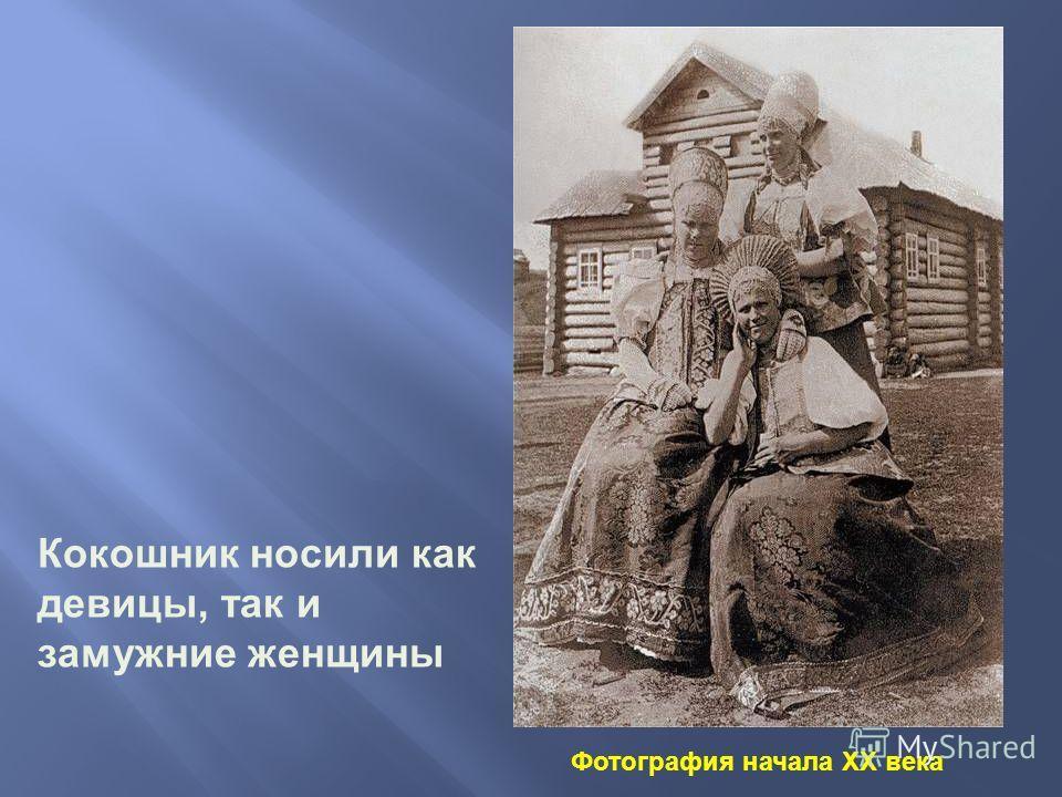 Фотография начала XX века Кокошник носили как девицы, так и замужние женщины