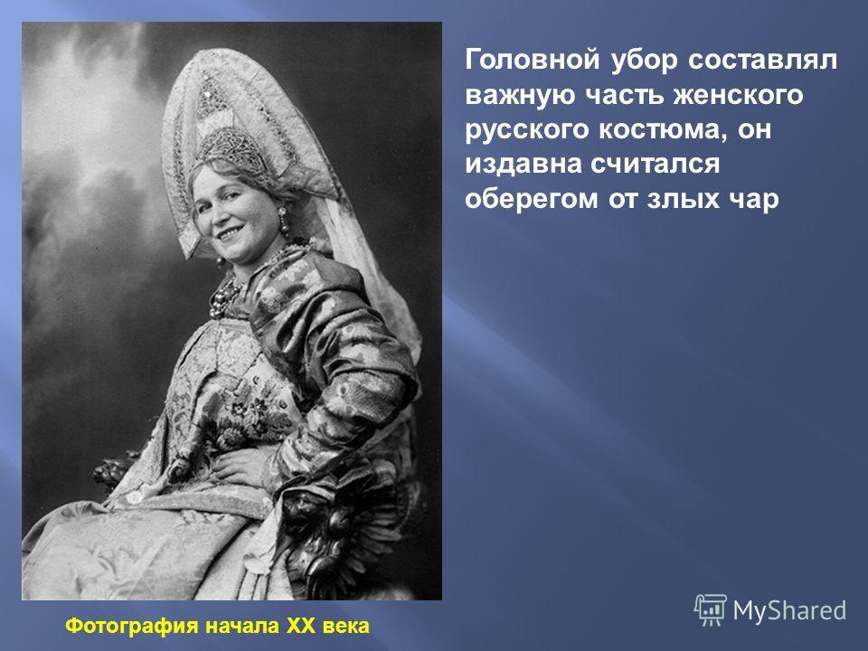 Головной убор составлял важную часть женского русского костюма, он издавна считался оберегом от злых чар Фотография начала XX века