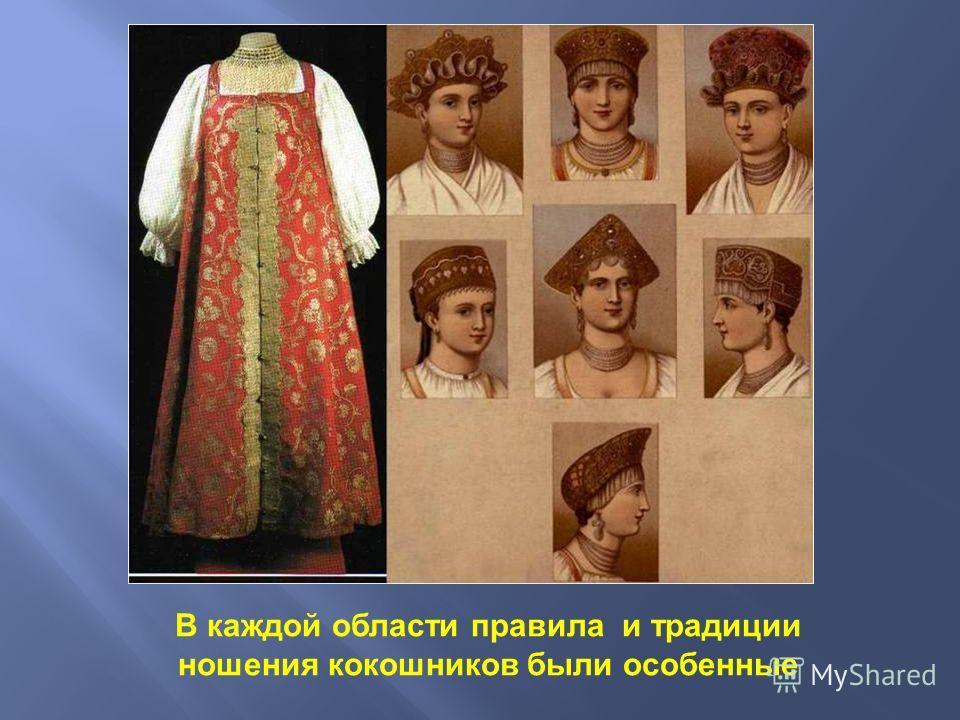 В каждой области правила и традиции ношения кокошников были особенные