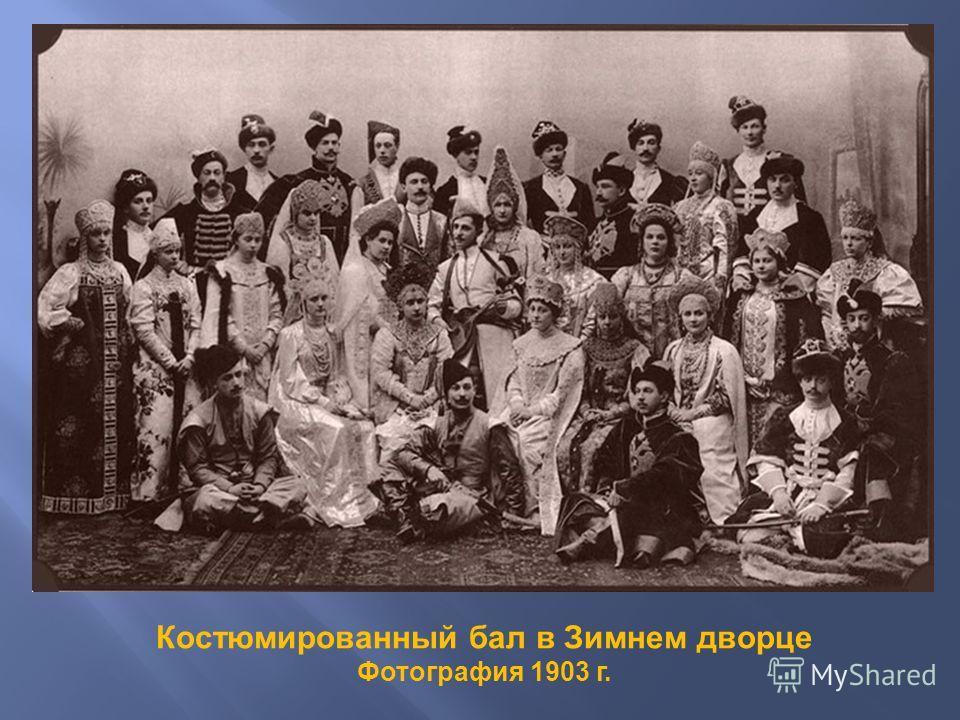Костюмированный бал в Зимнем дворце Фотография 1903 г.
