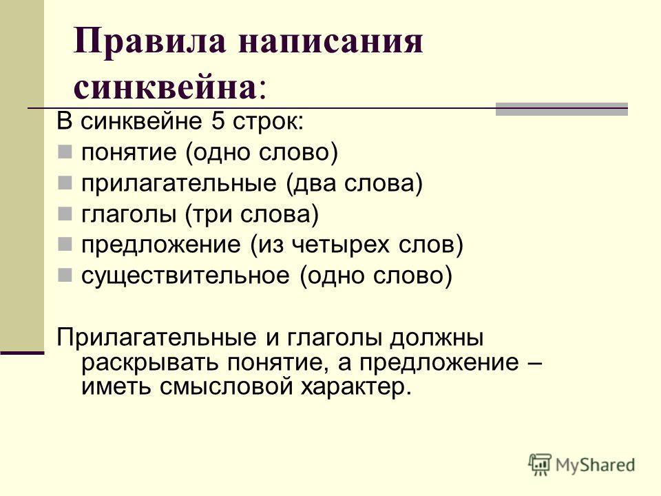 Правила написания синквейна: В синквейне 5 строк: понятие (одно слово) прилагательные (два слова) глаголы (три слова) предложение (из четырех слов) существительное (одно слово) Прилагательные и глаголы должны раскрывать понятие, а предложение – иметь