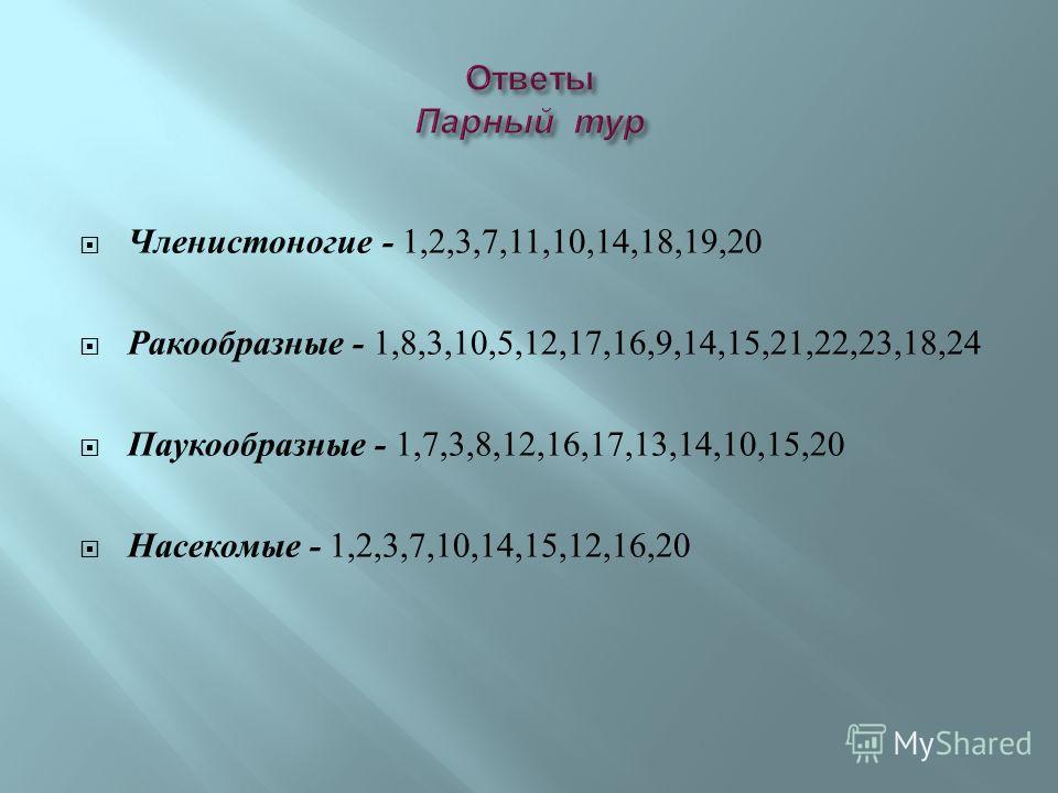 Членистоногие - 1,2,3,7,11,10,14,18,19,20 Ракообразные - 1,8,3,10,5,12,17,16,9,14,15,21,22,23,18,24 Паукообразные - 1,7,3,8,12,16,17,13,14,10,15,20 Насекомые - 1,2,3,7,10,14,15,12,16,20