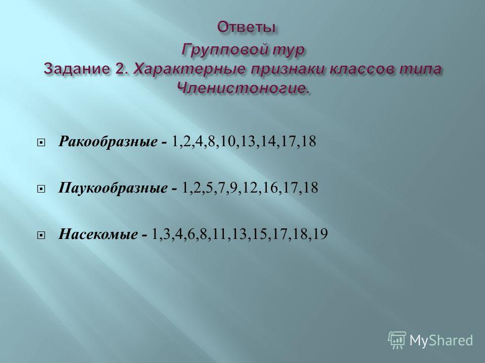 Ракообразные - 1,2,4,8,10,13,14,17,18 Паукообразные - 1,2,5,7,9,12,16,17,18 Насекомые - 1,3,4,6,8,11,13,15,17,18,19