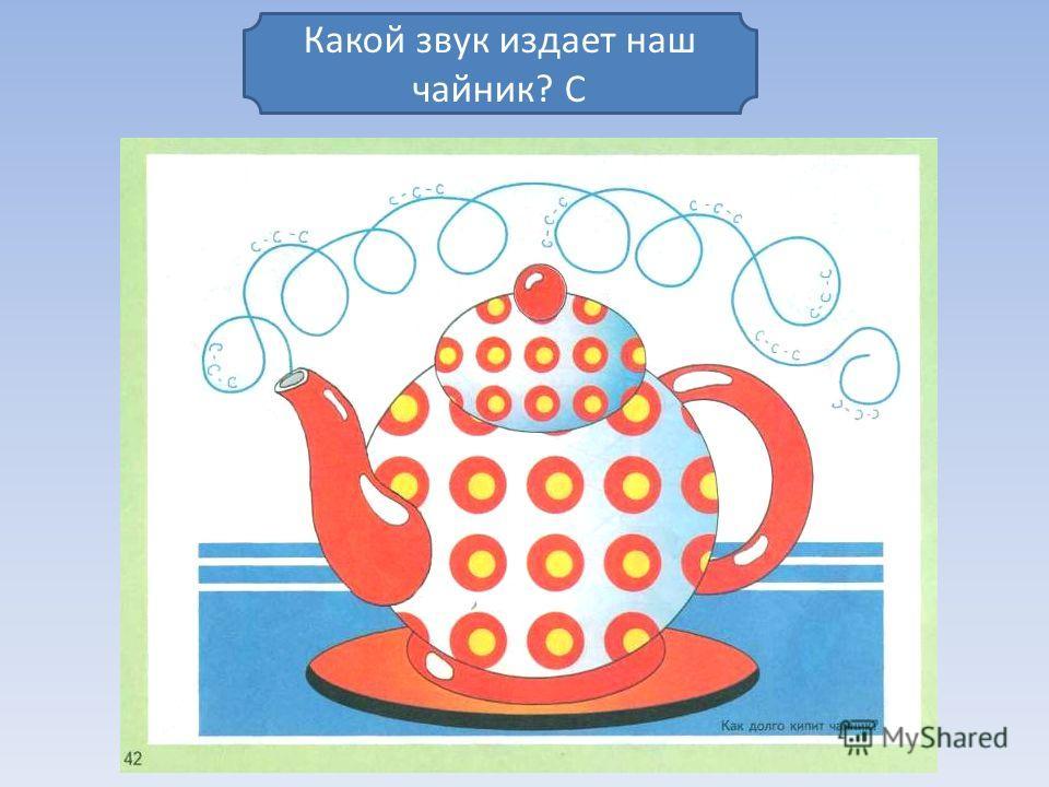 Какой звук издает наш чайник? С