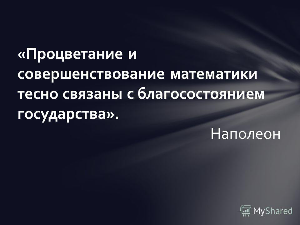 «Процветание и совершенствование математики тесно связаны с благосостоянием государства». Наполеон