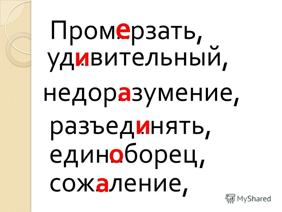 Пром … рзать, уд … вительный, недор … зумение, разъед … нять, един … борец, сож … ление, е и а и о а