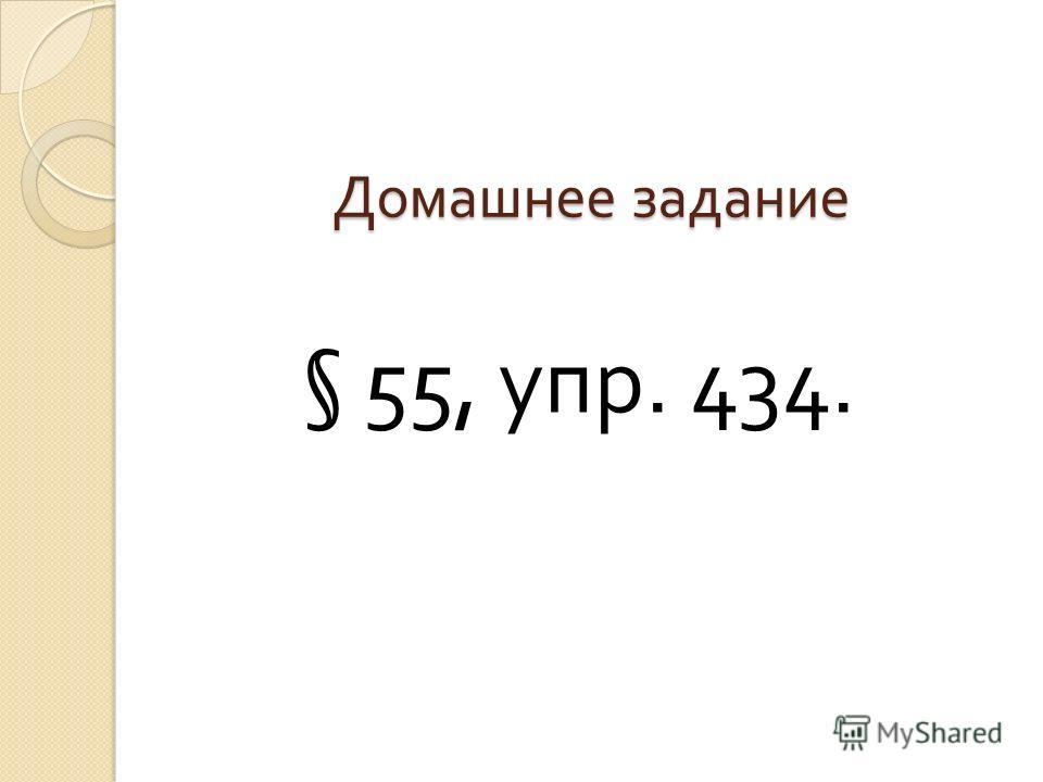Домашнее задание § 55, упр. 434.