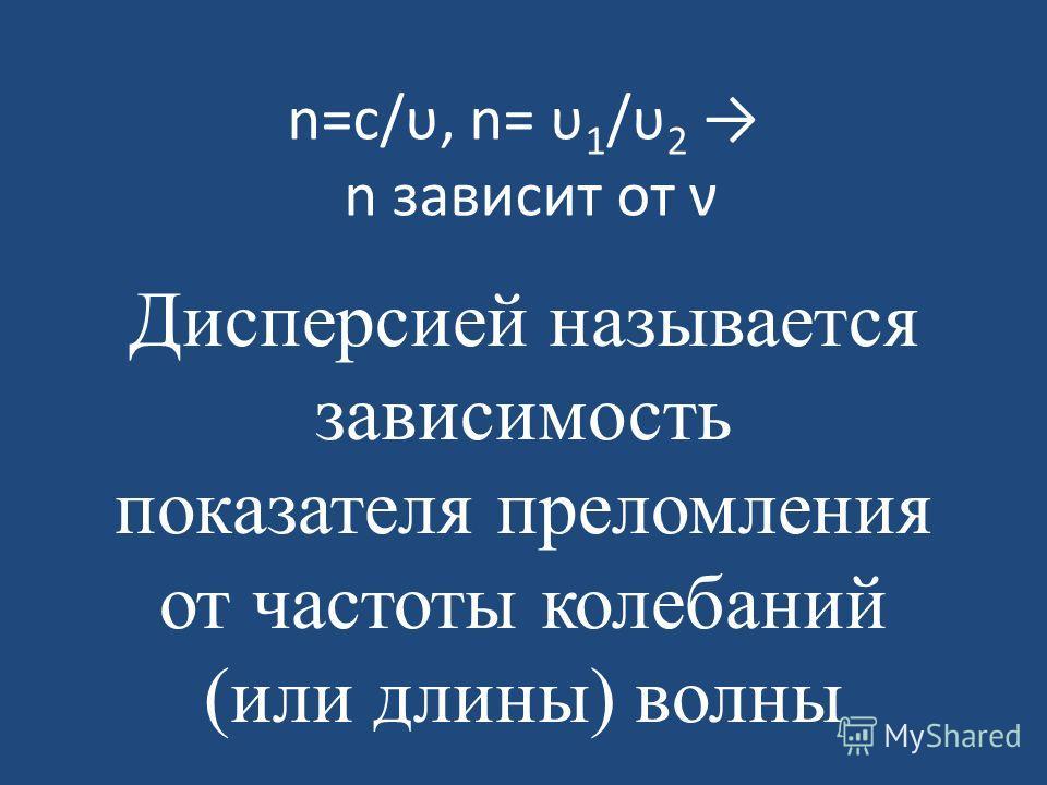 n=c/υ, n= υ 1 /υ 2 n зависит от ν Дисперсией называется зависимость показателя преломления от частоты колебаний (или длины) волны